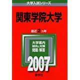 関東学院大学 (2007年版 大学入試シリーズ)