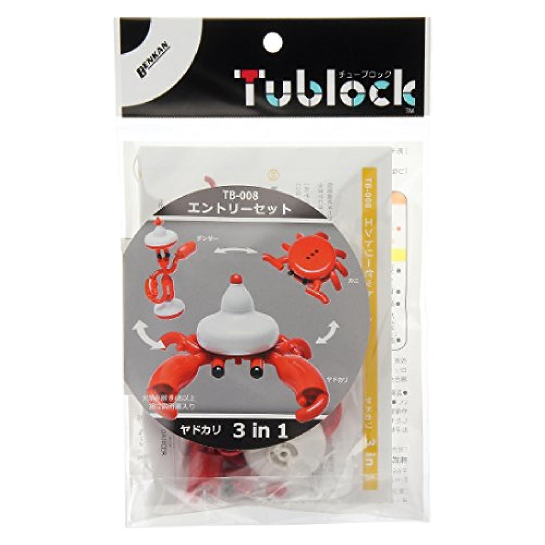 チューブロック エントリーセット3in1:ヤドカリ TB-008