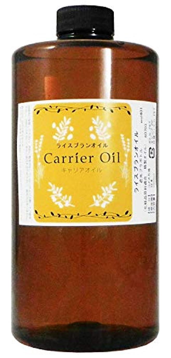 破壊解釈的受けるライスブランオイル 米油 (米ぬかオイル) キャリアオイル 化粧品材料 1000ml 遮光プラボトル入り