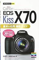今すぐ使えるかんたんmini Canon EOS Kiss X70基本&応用 撮影ガイド