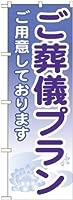 ご葬儀プラン のぼり GNB-713(受注生産)