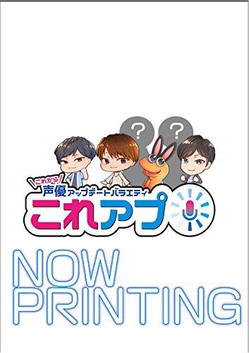 これから声優アップデートバラエティ『これアプ』『 イチ+(ぷらす)』デレクターズカット vol.5 [DVD]