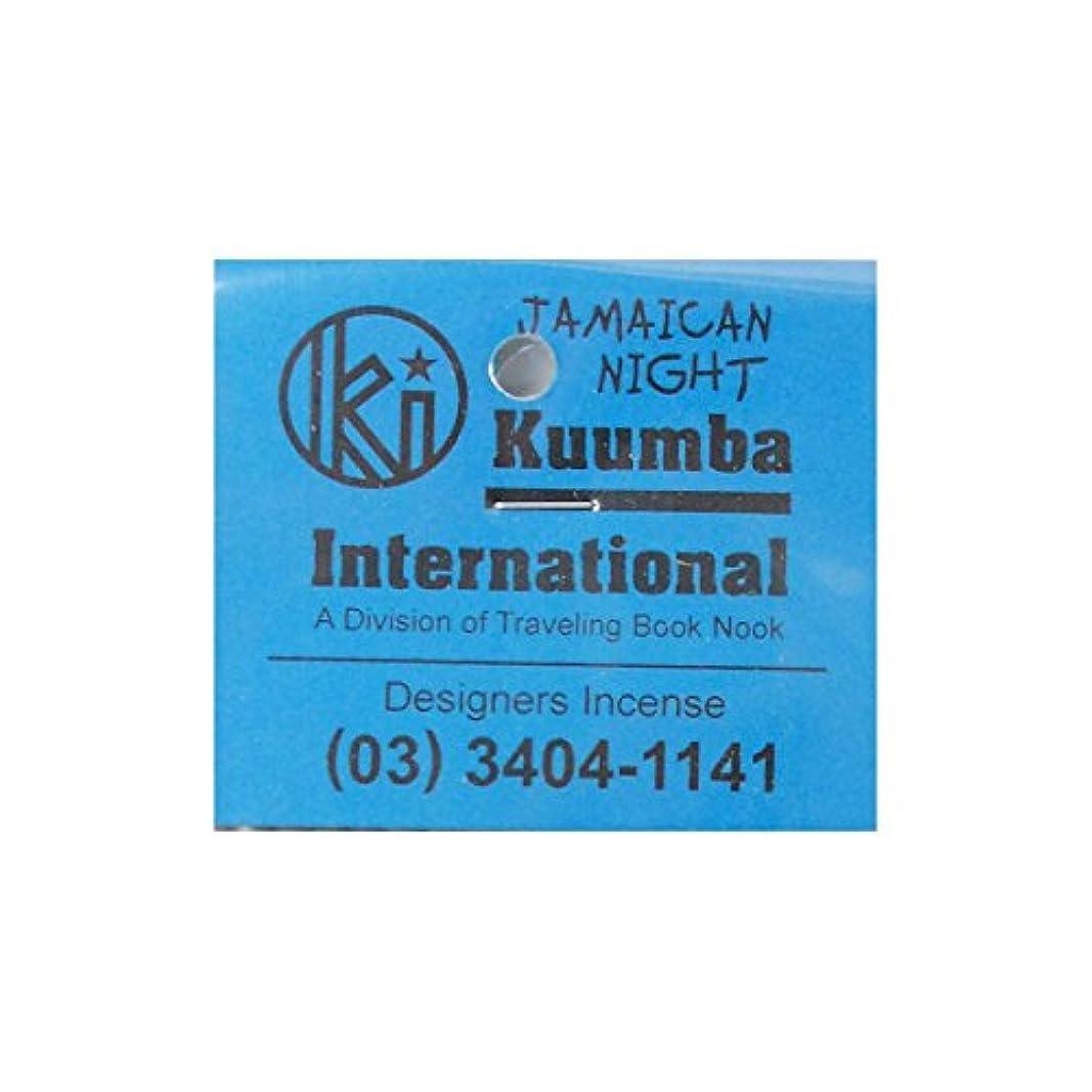 憂鬱引くネクタイKUUMBA INTERNATIONAL クンバ インターナショナル incense MiniStick