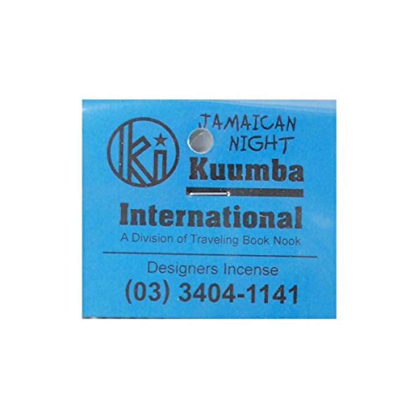 複雑協力する議会KUUMBA INTERNATIONAL クンバ インターナショナル incense MiniStick