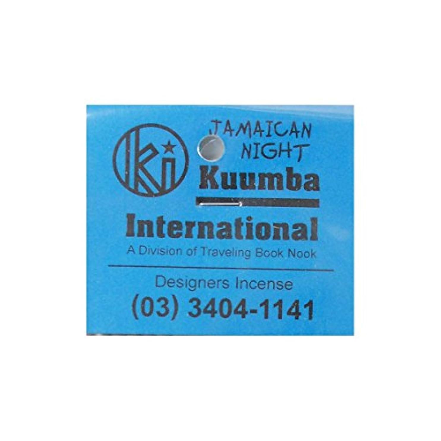 お手入れスイはがきKUUMBA INTERNATIONAL クンバ インターナショナル incense MiniStick