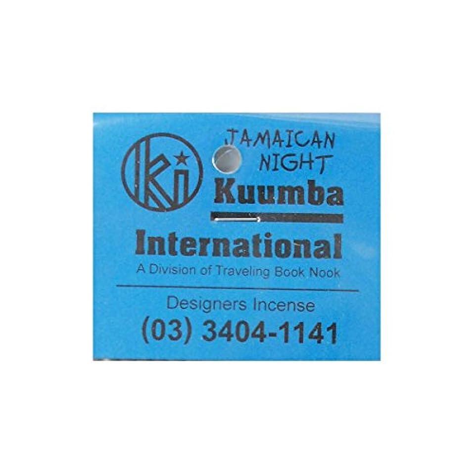バルブ衣類ひいきにするKUUMBA INTERNATIONAL クンバ インターナショナル incense MiniStick