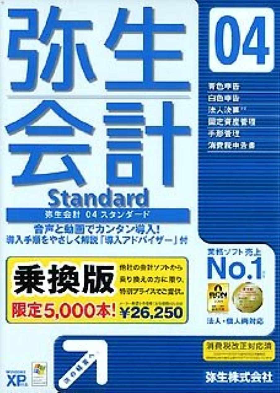 緊張受粉する心のこもった【旧商品】弥生会計 04 Standard 乗換版