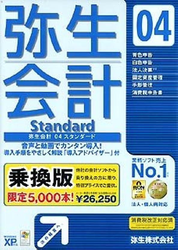 二歌オーバーコート【旧商品】弥生会計 04 Standard 乗換版