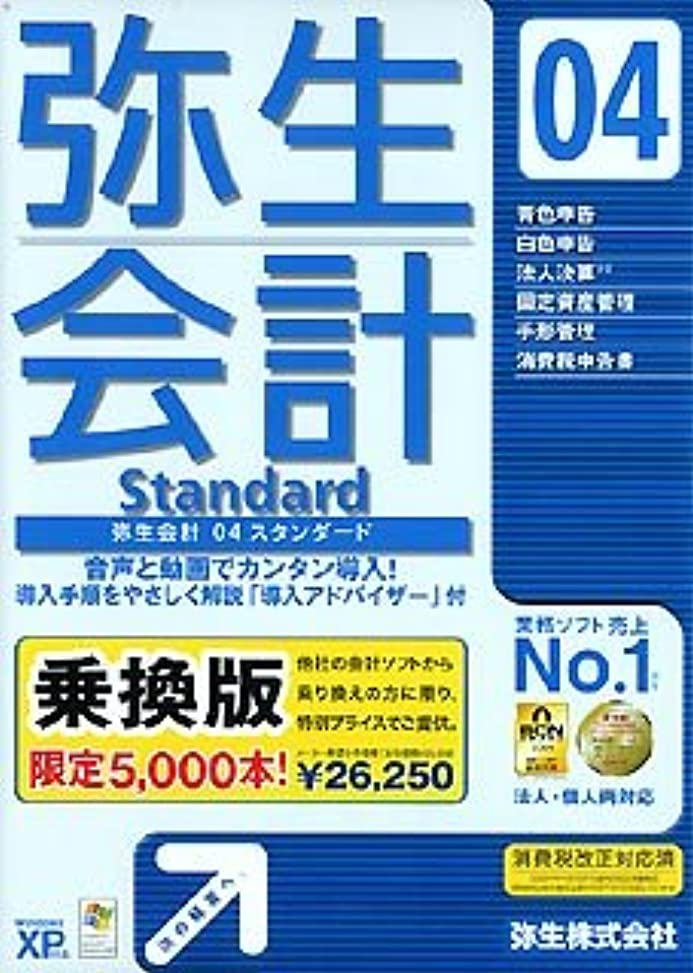 罪悪感断片恐竜【旧商品】弥生会計 04 Standard 乗換版