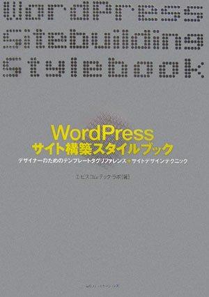 WordPressサイト構築スタイルブック―デザイナーのためのテンプレートタグリファレンス+サイトデザインテクニック