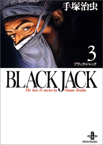 Black Jack―The best 15stories by Osamu Tezuka (3) (秋田文庫)の詳細を見る