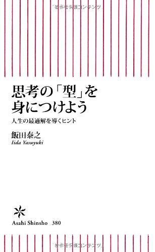 思考の「型」を身につけよう 人生の最適解を導くヒント (朝日新書)