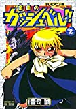 金色のガッシュベル!! 2―テレビアニメ版 (少年サンデーコミックス ビジュアルセレクション)