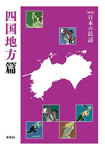 [新版]日本の民話 四国地方篇 「[新版]日本の民話」地方篇