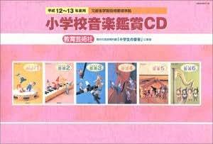 教芸小学校鑑賞CD H12~H13年度用 教育芸術社版 小学校音楽鑑賞CD