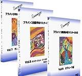 フラメンコ舞踊伴奏マスターDVDVol.7〜Vol.9(3巻セット)