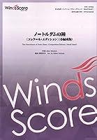 WSC-19-2 吹奏楽譜 コンサート/クラシックアレンジ楽譜 ノートルダムの鐘〔コンクール・エディション〕(小編成版) (吹奏楽譜<コンサート/クラシックアレンジ楽譜>)