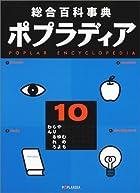 総合百科事典ポプラディア (10)