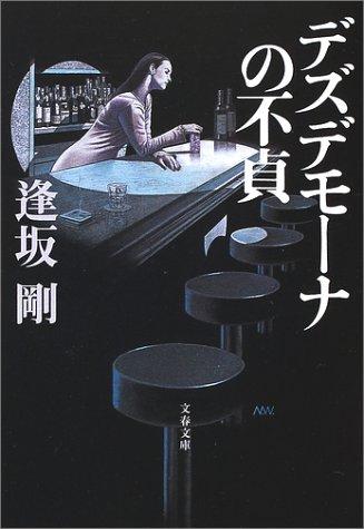 デズデモーナの不貞 (文春文庫) / 逢坂 剛