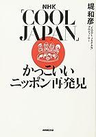 NHK「COOL JAPAN」かっこいいニッポン再発見