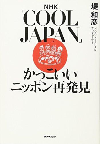 NHK「COOL JAPAN」かっこいいニッポン再発見の詳細を見る
