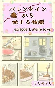 episode.1 Melty love バレンタインから始まる物語