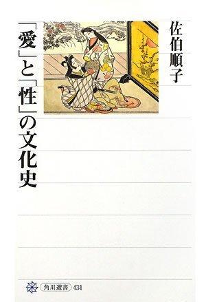 「愛」と「性」の文化史 (角川選書)の詳細を見る