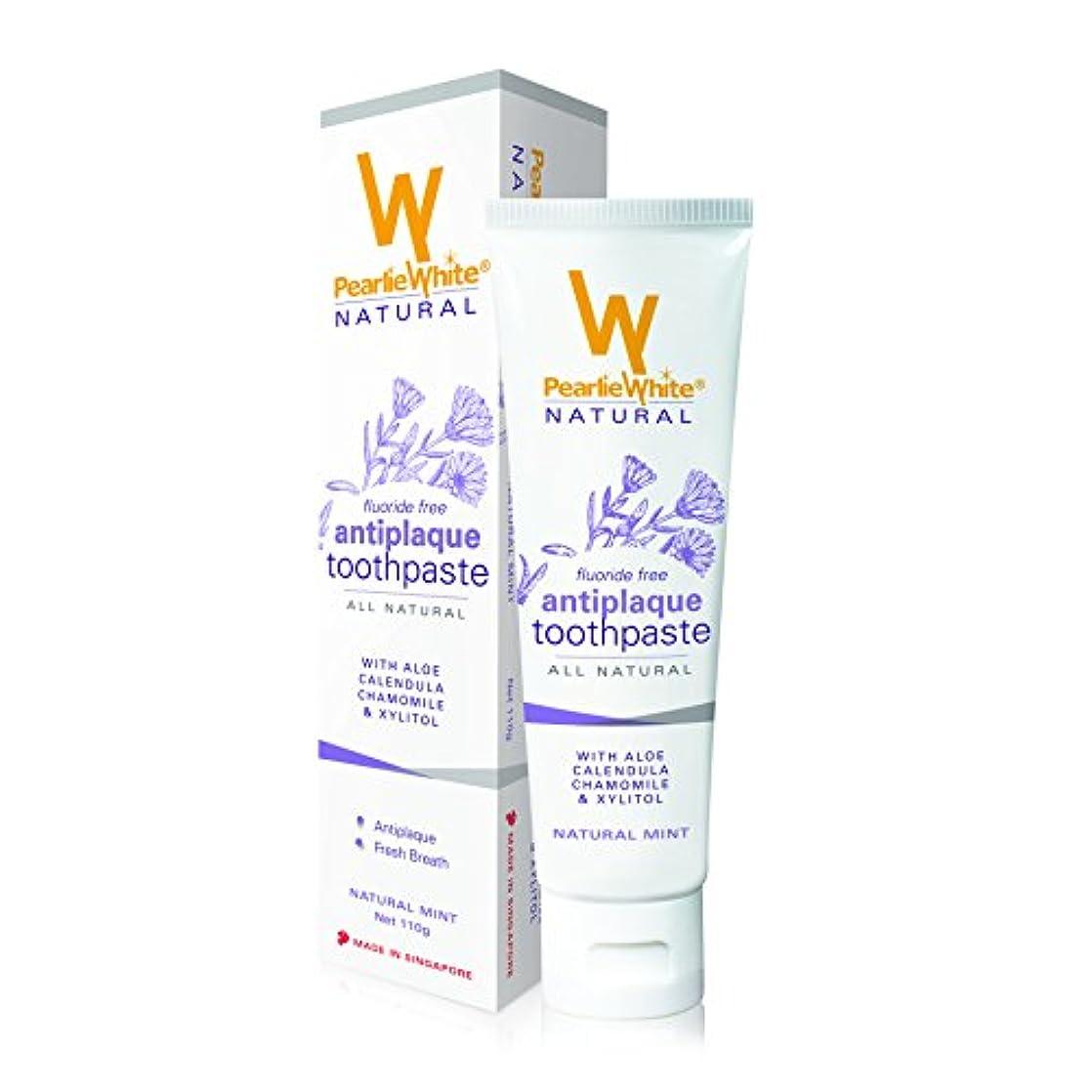 リングバックウガンダ独立してパーリーホワイト AN アンチプラーク 無添加 オーガニック 歯磨き粉 虫歯 歯周病 対策