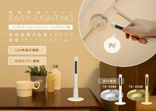 RoomClip商品情報 - ART WORK STUDIO 天井照明専用リモコン Easy-lighting 調光機能付き 白熱球専用 TK-2066
