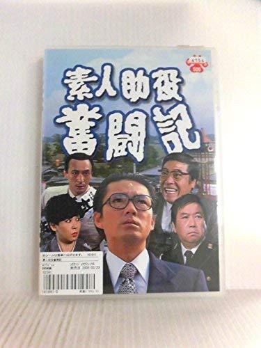 素人助役奮闘記 [DVD]