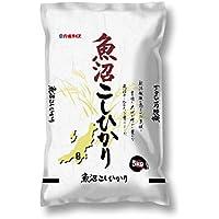 【精米】魚沼産 白米 コシヒカリ 5kg 平成29年産