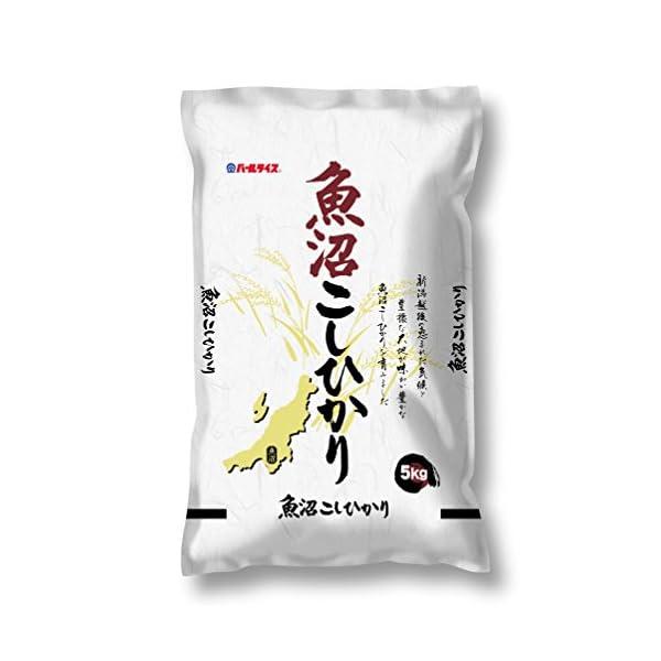【精米】魚沼産 白米 コシヒカリ 5kg 平成30年産の商品画像