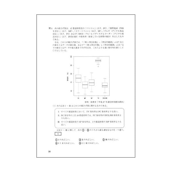 日本統計学会公式認定 統計検定 2級 公式問題...の紹介画像5