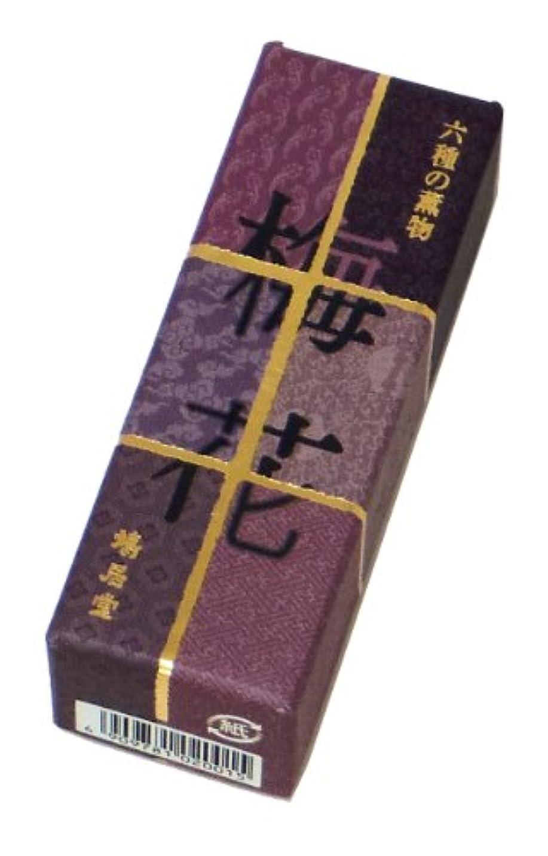 防止ソートスポンサー鳩居堂のお香 六種の薫物 梅花 20本入 6cm