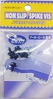 is-fit(イズフィット) スパイクビズ 8mm