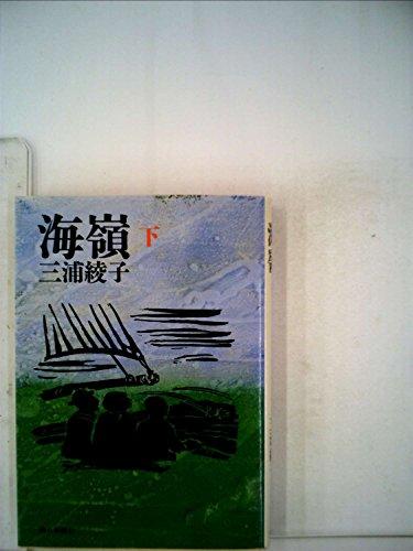 海嶺 下 (朝日文庫 み 1-13)