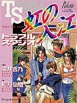 CDBOOK 虹の入江トラブルスタジオ [CD]