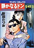 静かなるドン 47 (マンサンコミックス)