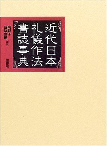 近代日本礼儀作法書誌事典