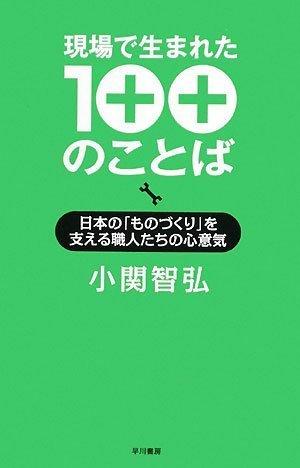 現場で生まれた100のことば―日本の「ものづくり」を支える職人たちの心意気の詳細を見る