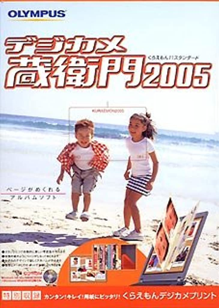 起きろ貫通する銀デジカメ蔵衛門 2005 小型パッケージ版