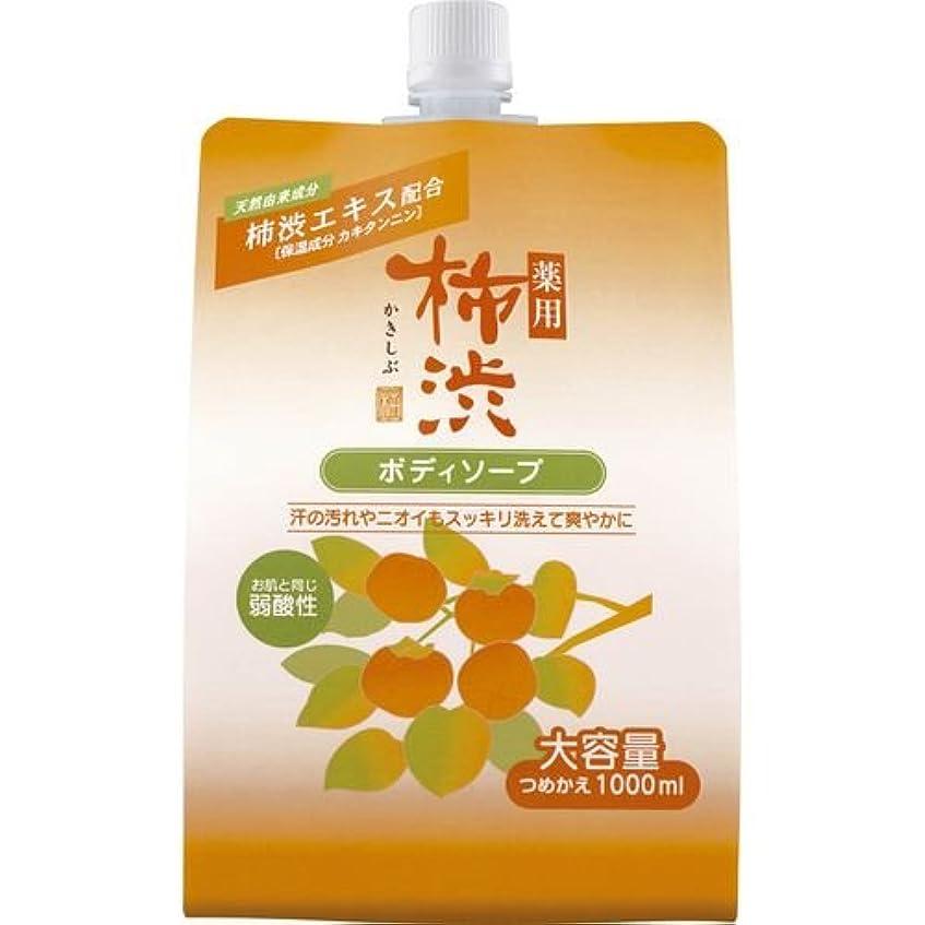 タイルオーストラリア神秘薬用柿渋ボディソープ 詰替用1000ml