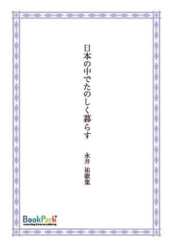 日本の中でたのしく暮らすの詳細を見る