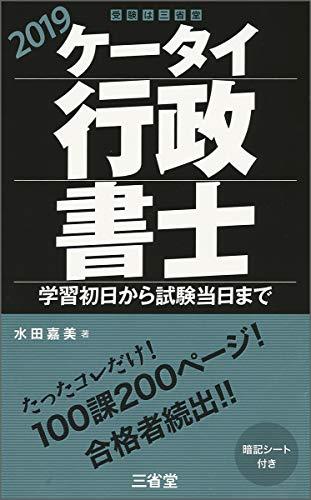 413CK2svmmL - ケータイ行政書士(三省堂)を購入してみました