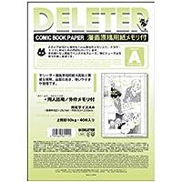 デリーター 漫画原稿用紙 B4メモリ付 Aタイプ 110kg プロ投稿用