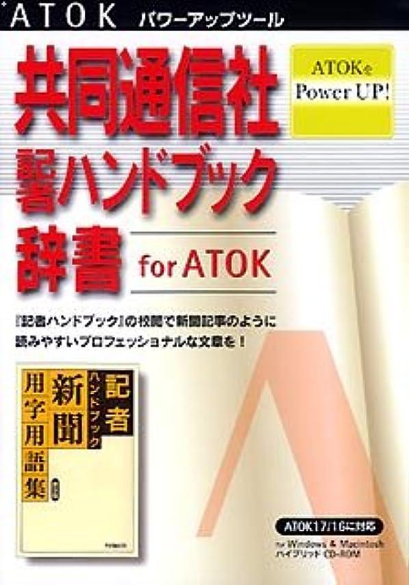 奇妙な栄光の怖がらせる共同通信社 記者ハンドブック辞書 for ATOK