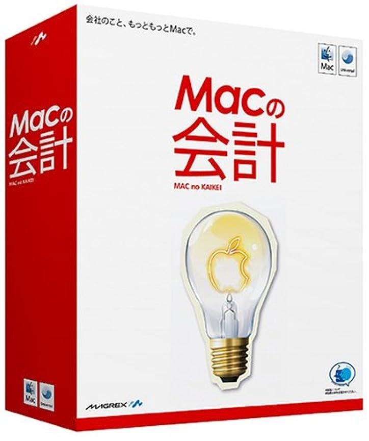 フォーラム保守的買収Macの会計