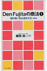 Den Fujitaの商法〈1〉頭の悪い奴は損をする (ワニの新書) 新書