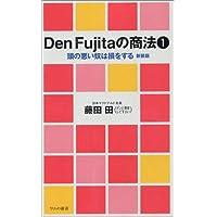 Den Fujitaの商法〈1〉頭の悪い奴は損をする (ワニの新書)
