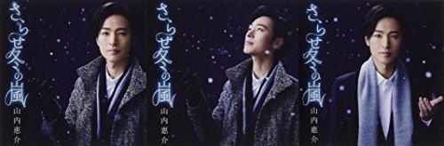 【早期購入特典あり】さらせ冬の嵐(唄盤CD)+(夢盤CD)+(笑顔盤CD)3枚同時購入(山内惠介 A5サイズ・クリアファイル付)